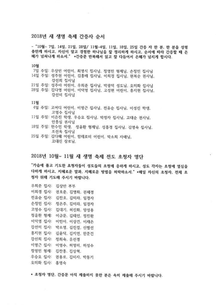 2018 간증자명단.jpg