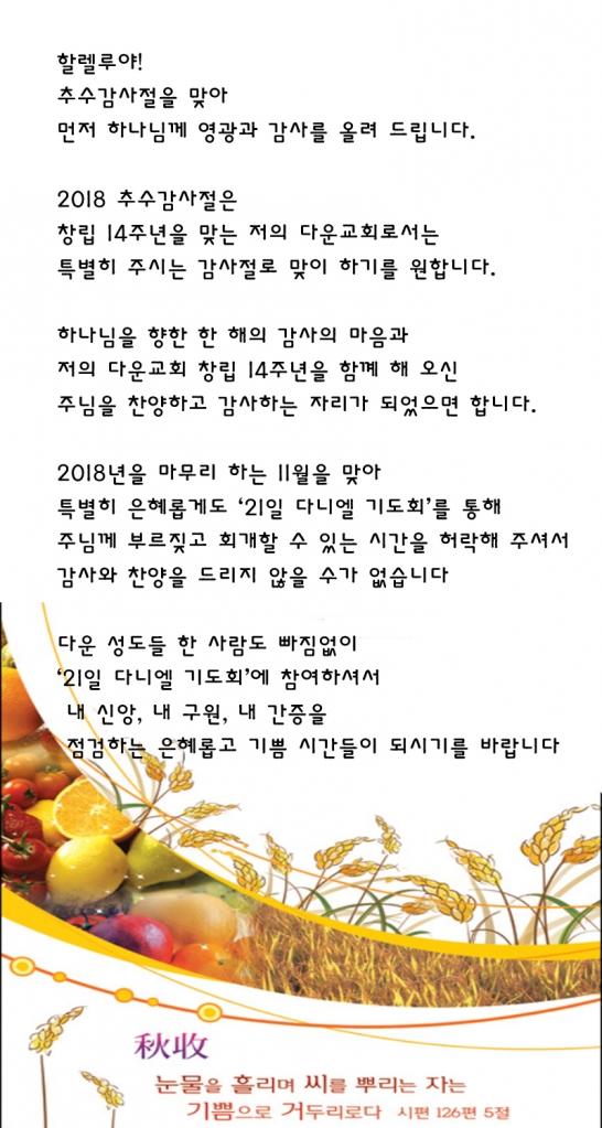 2018 주수감사절 사본.jpg